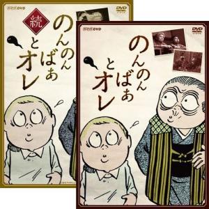 「のんのんばあとオレ」「続・のんのんばあとオレ」2巻セット DVD【NHK DVD公式】|nhkgoods