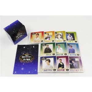 栄光の戦後十大スター★夢の競演 CD-BOX 全10枚|nhkgoods