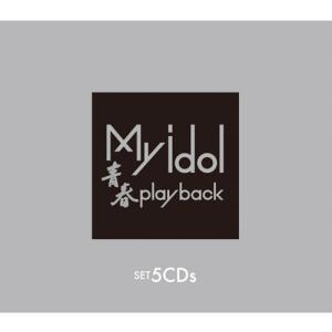My idol〜青春play back〜 CD-BOX 全5枚|nhkgoods