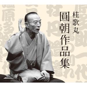 桂歌丸 圓朝作品集 CD-BOX全5枚