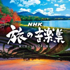 NHK 旅の音楽集 〜旅に出たくなる24の理由〜|nhkgoods