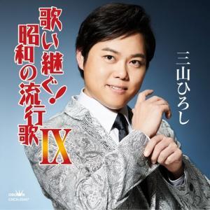 CD 歌い継ぐ!昭和の流行歌IX/三山ひろし|nhkgoods