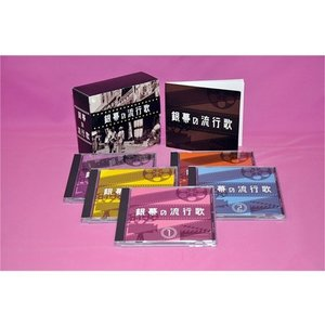 銀幕の流行歌 CD-BOX 全5枚 nhkgoods