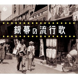 銀幕の流行歌 CD-BOX 全5枚 nhkgoods 02