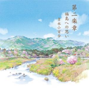 吉永小百合 第二楽章 福島への思い