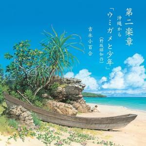 吉永小百合 第二楽章 沖縄から「ウミガメと少年」(野坂 昭如作)