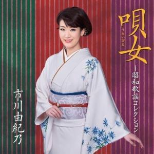 市川由紀乃 唄女(うたいびと)〜昭和歌謡コレクション CD|nhkgoods