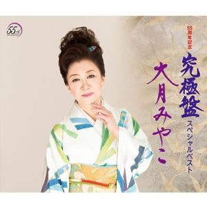 大月みやこ 55周年記念企画「究極盤〜スペシャルベスト」CD 全3枚