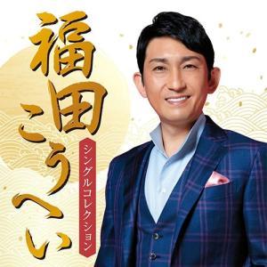 福田こうへいベストシングルコレクション2019 CD|NHKスクエア