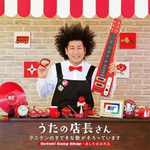 うたの店長さん タニケンのすてきな歌がそろっています Suteki Song Shop〜あしたははれる|nhkgoods
