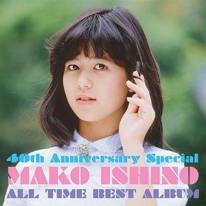 石野真子 40th Anniversary Special 〜オールタイム・ベストアルバム CD 全...