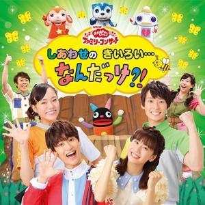 NHK「おかあさんといっしょ」ファミリーコンサート しあわせのきいろい・・・なんだっけ?!CD