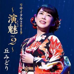 丘みどりリサイタル2019 〜演魅(えんび) Vol.2〜 CD|NHKスクエア