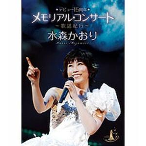 水森かおり デビュー15周年メモリアルコンサート 〜歌謡紀行〜 【NHK DVD公式】|nhkgoods