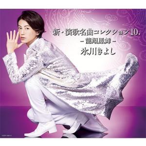氷川きよし 新・演歌名曲コレクション10 -龍翔鳳舞- Aタイプ(初回完全限定スペシャル盤)CD+DVD|NHKスクエア