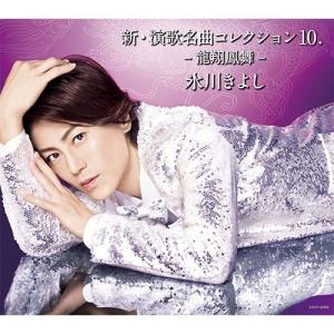 氷川きよし 新・演歌名曲コレクション10 -龍翔鳳舞- Bタイプ CD|NHKスクエア