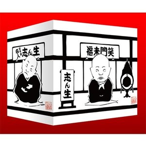 NHKCD名人 古今亭志ん生 おまとめBOX
