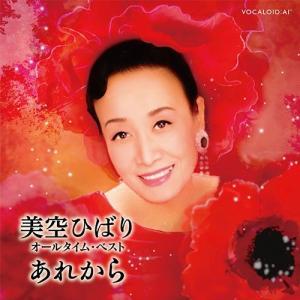 美空ひばり オール・タイム・ベスト 〜あれから〜 CD+DVD