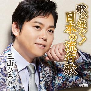 三山ひろし 歌い継ぐ!日本の流行歌 CD