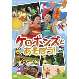 ケロポンズとあそぼう! 【NHK DVD公式】