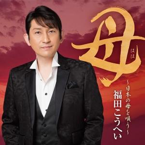 福田こうへい 母〜日本の母を唄う〜 CD