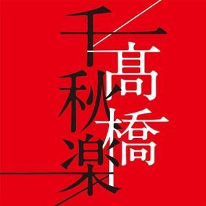 高橋 真梨子 All Time Best Album 『高橋千秋楽』(通常版) CD 全4枚