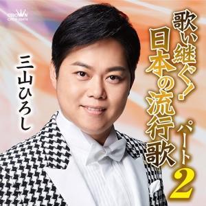 三山ひろし 歌い継ぐ!日本の流行歌 パート2 CD