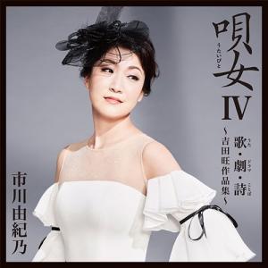 市川由紀乃 唄女IV 歌・劇・詩 〜吉田旺作品集〜 CD