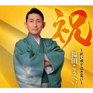 福田こうへい 祝 〜祝い唄で泣き笑い〜【初回限定盤】CD|NHKスクエア