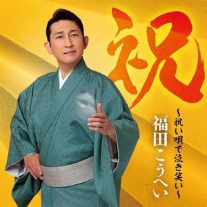 福田こうへい 祝 〜祝い唄で泣き笑い〜【通常盤】CD|NHKスクエア