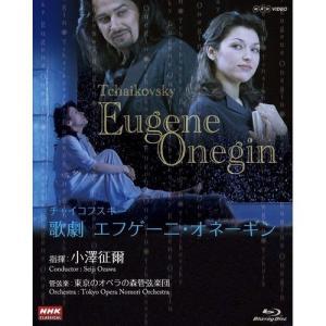 BD NHKクラシカル 小澤征爾指揮 チャイコフスキー 歌劇「エフゲーニ・オネーギン」|NHKスクエア