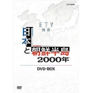 日本と朝鮮半島2000年|nhkgoods