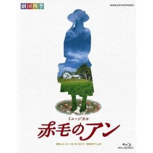 劇団四季 ミュージカル 赤毛のアン 【NHK DVD公式】