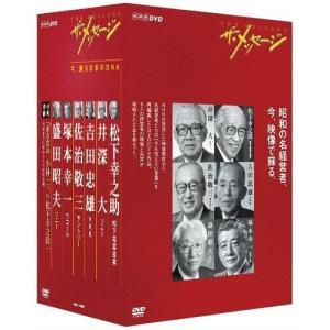 ザ・メッセージ 今 蘇る日本のDNA DVD-BOX 全6枚+特典ディスク1枚 【NHK DVD公式】|nhkgoods