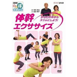 NHKまる得マガジン 体幹エクササイズ からだの中からスリムにしよう! 【NHK DVD公式】|nhkgoods