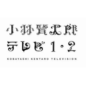 小林賢太郎テレビ1・2 DVD-BOX 全2枚セット