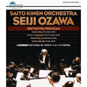 小澤征爾指揮 サイトウ・キネン・オーケストラ ベートーベンプログラム|NHKスクエア