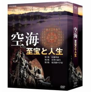 空海 至宝と人生 DVD-BOX 全3枚【NHK DVD公式】 nhkgoods