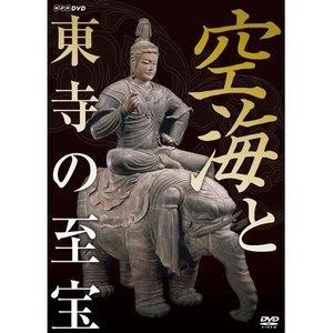 空海と東寺の至宝 【NHK DVD公式】 nhkgoods