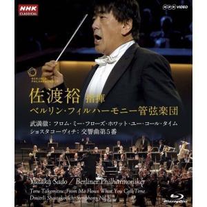 佐渡裕指揮 ベルリン・フィルハーモニー管弦楽団 ショスタコーヴィチ 交響曲第5番|NHKスクエア