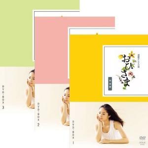 連続テレビ小説 おひさま 完全版 全3巻セット DVD【NHK DVD公式】|nhkgoods