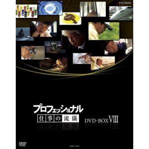 プロフェッショナル 仕事の流儀 第8期 DVD-BOX 全10枚 【NHK DVD公式】|nhkgoods