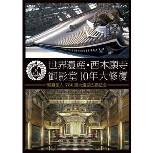 世界遺産 西本願寺 御影堂10年大修復 【NHK DVD公式】 nhkgoods