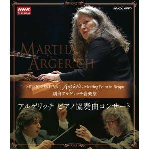 別府アルゲリッチ音楽祭 アルゲリッチ ピアノ協奏曲コンサート|NHKスクエア