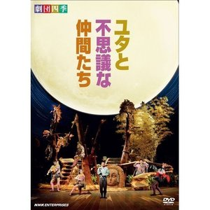 劇団四季 ミュージカル ユタと不思議な仲間たち 【NHK DVD公式】