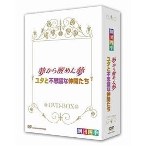 劇団四季 ミュージカル 夢から醒めた夢/ユタと不思議な仲間たち DVD-BOX 全2枚【NHK DVD公式】