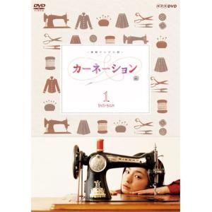 連続テレビ小説 カーネーション 完全版 DVD-BOX1 全4枚【NHK DVD公式】|nhkgoods
