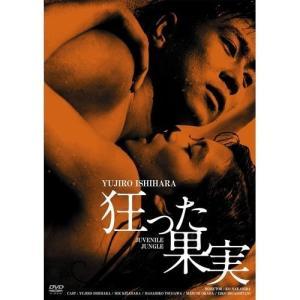 石原裕次郎 『狂った果実』 廉価版 【NHK DVD公式】|nhkgoods