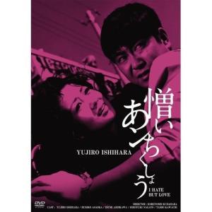 石原裕次郎 『憎いあンちくしょう』 廉価版 【NHK DVD公式】|nhkgoods