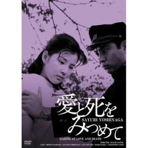 吉永小百合 『愛と死を見つめて』 廉価版 【NHK DVD公式】|nhkgoods